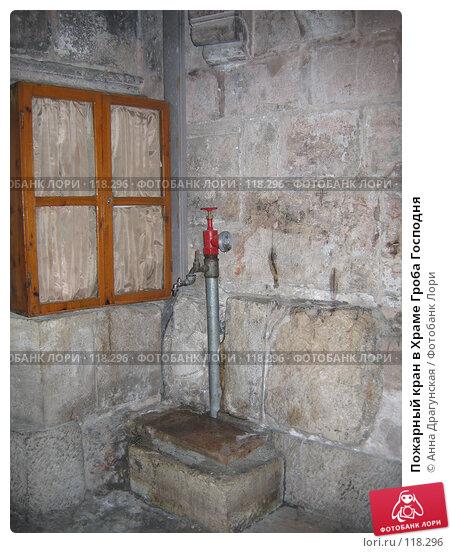 Пожарный кран в Храме Гроба Господня, фото № 118296, снято 31 марта 2007 г. (c) Анна Драгунская / Фотобанк Лори