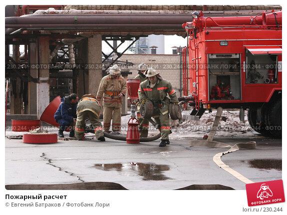 Пожарный расчет, фото № 230244, снято 20 марта 2008 г. (c) Евгений Батраков / Фотобанк Лори