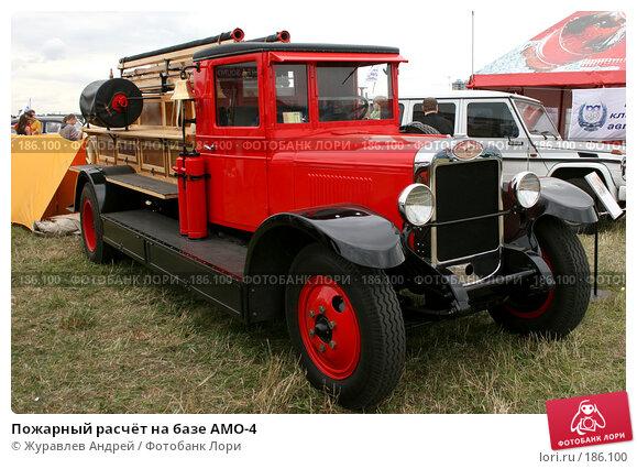 Пожарный расчёт на базе АМО-4, эксклюзивное фото № 186100, снято 8 июля 2007 г. (c) Журавлев Андрей / Фотобанк Лори