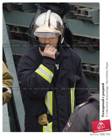 Пожарный с рацией, эксклюзивное фото № 208716, снято 24 февраля 2008 г. (c) Сайганов Александр / Фотобанк Лори
