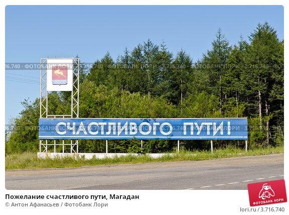 Купить «Пожелание счастливого пути, Магадан», эксклюзивное фото № 3716740, снято 31 июля 2012 г. (c) Антон Афанасьев / Фотобанк Лори