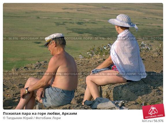 Пожилая пара на горе любви, Аркаим, фото № 56976, снято 29 октября 2016 г. (c) Талдыкин Юрий / Фотобанк Лори