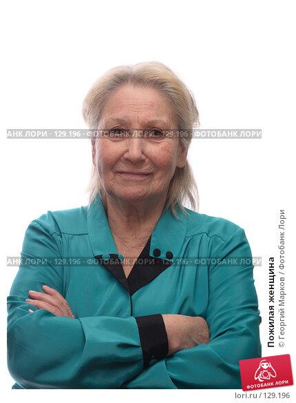 Купить «Пожилая женщина», фото № 129196, снято 28 января 2007 г. (c) Георгий Марков / Фотобанк Лори