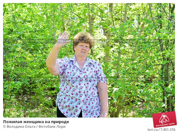 зрелая тётка на природе фото
