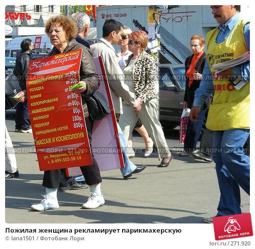 Пожилая женщина рекламирует парикмахерскую, эксклюзивное фото № 271920, снято 4 мая 2008 г. (c) lana1501 / Фотобанк Лори