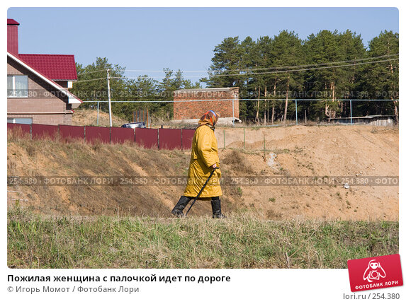 Купить «Пожилая женщина с палочкой идет по дороге», фото № 254380, снято 16 апреля 2008 г. (c) Игорь Момот / Фотобанк Лори