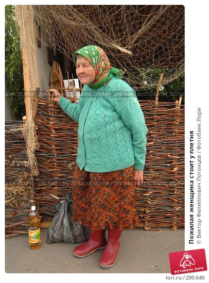 Пожилая женщина стоит у плетня, фото № 290640, снято 27 мая 2006 г. (c) Виктор Филиппович Погонцев / Фотобанк Лори