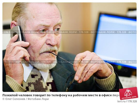 Пожилой человек говорит по телефону на рабочем месте в офисе перед компьютером, фото № 178328, снято 16 января 2008 г. (c) Олег Селезнев / Фотобанк Лори