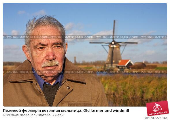 Пожилой фермер и ветряная мельница. Old farmer and windmill, фото № 225164, снято 1 декабря 2007 г. (c) Михаил Лавренов / Фотобанк Лори
