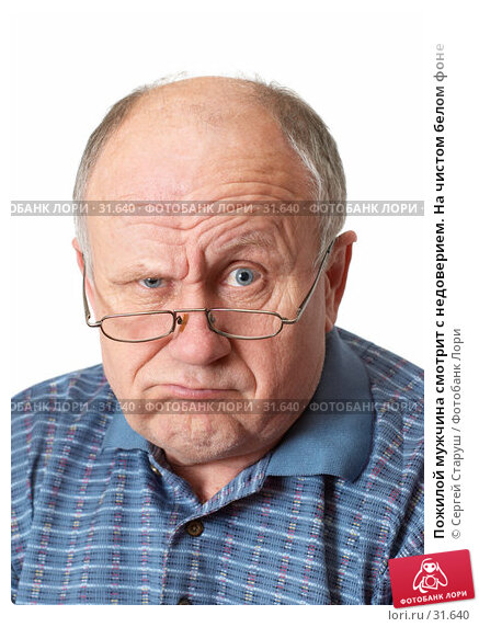 Пожилой мужчина смотрит с недоверием. На чистом белом фоне, фото № 31640, снято 24 марта 2007 г. (c) Сергей Старуш / Фотобанк Лори