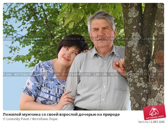 Купить «Пожилой мужчина со своей взрослой дочерью на природе», фото № 2881644, снято 19 июня 2010 г. (c) Losevsky Pavel / Фотобанк Лори