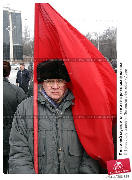 Купить «Пожилой мужчина стоит с красным флагом», фото № 308316, снято 20 марта 2005 г. (c) Виктор Филиппович Погонцев / Фотобанк Лори