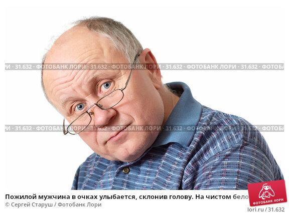 Пожилой мужчина в очках улыбается, склонив голову. На чистом белом фоне, фото № 31632, снято 24 марта 2007 г. (c) Сергей Старуш / Фотобанк Лори