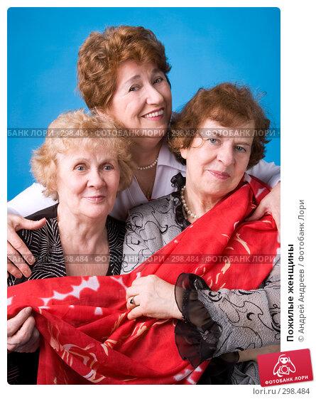 Пожилые женщины, фото № 298484, снято 26 апреля 2008 г. (c) Андрей Андреев / Фотобанк Лори