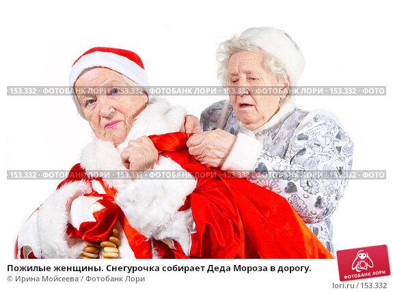 Пожилые женщины. Снегурочка собирает Деда Мороза в дорогу., фото № 153332, снято 26 октября 2007 г. (c) Ирина Мойсеева / Фотобанк Лори