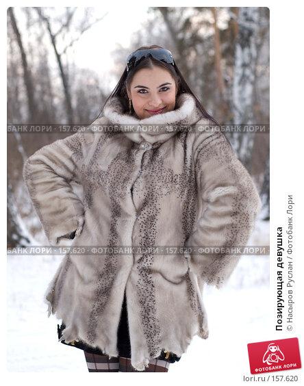 Позирующая девушка, фото № 157620, снято 1 декабря 2007 г. (c) Насыров Руслан / Фотобанк Лори