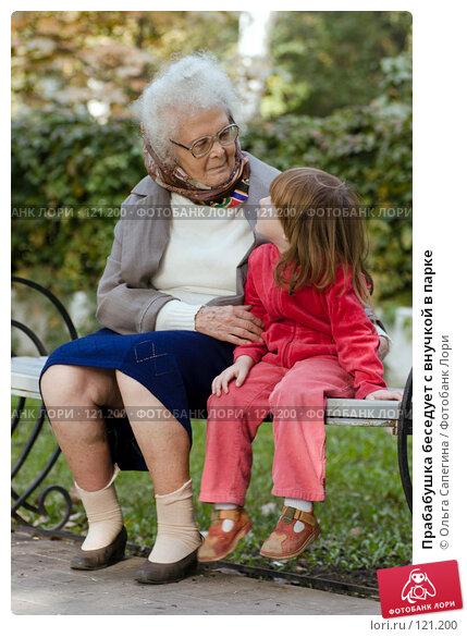Прабабушка беседует с внучкой в парке, фото № 121200, снято 1 октября 2007 г. (c) Ольга Сапегина / Фотобанк Лори