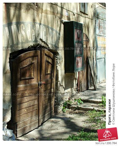 Купить «Прага, гаражи», фото № 200784, снято 12 мая 2006 г. (c) Светлана Шушпанова / Фотобанк Лори
