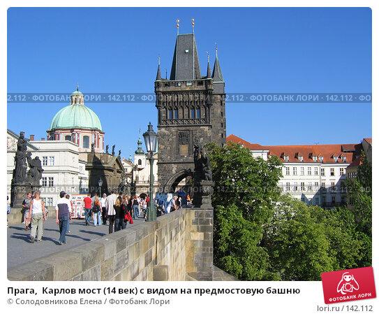 Прага,  Карлов мост (14 век) с видом на предмостовую башню, фото № 142112, снято 6 сентября 2004 г. (c) Солодовникова Елена / Фотобанк Лори