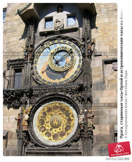 Прага, старинные часы Орлой и астрономические часы на башне Староместской ратуши, фото № 222496, снято 7 сентября 2004 г. (c) Солодовникова Елена / Фотобанк Лори