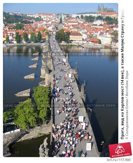 Прага, вид на Карлов мост (14 век), а также Малую Страну и Градчаны с предмостовой башни, фото № 117900, снято 7 сентября 2004 г. (c) Солодовникова Елена / Фотобанк Лори