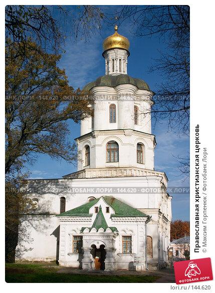 Православная христианская церковь, фото № 144620, снято 27 октября 2006 г. (c) Максим Горпенюк / Фотобанк Лори