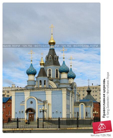 Православная церковь, фото № 129756, снято 3 июля 2004 г. (c) Serg Zastavkin / Фотобанк Лори