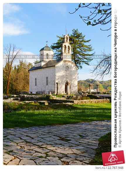 Купить «Православная церковь Рождества Богородицы на Чипуре в городе Цетинье, Черногория», эксклюзивное фото № 22787948, снято 10 апреля 2016 г. (c) Артём Крылов / Фотобанк Лори