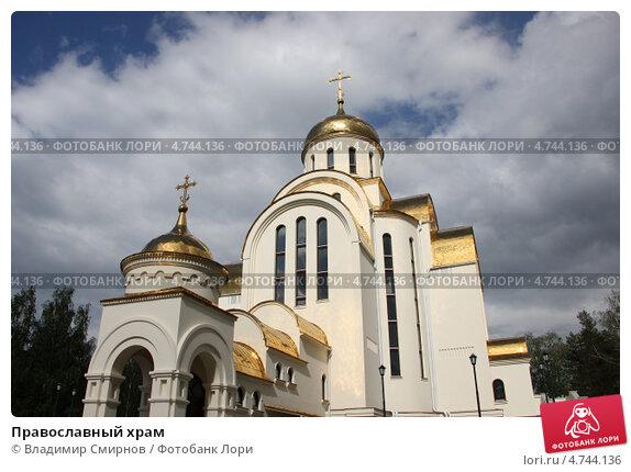 Православный храм. Стоковое фото, фотограф Владимир Смирнов / Фотобанк Лори