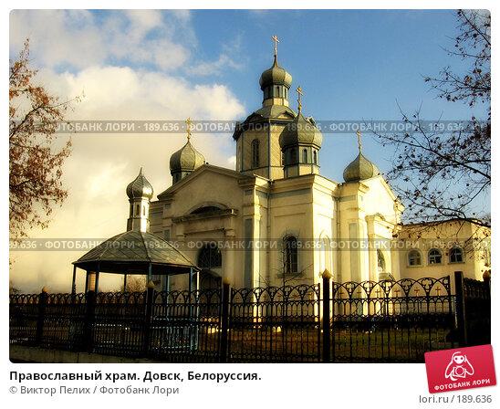 Православный храм. Довск, Белоруссия., фото № 189636, снято 15 ноября 2006 г. (c) Виктор Пелих / Фотобанк Лори