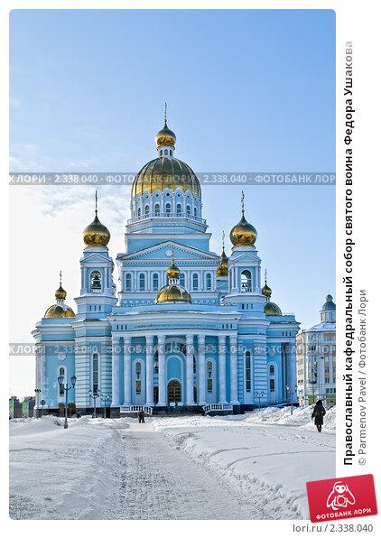 Купить «Православный кафедральный собор святого воина Федора Ушакова», фото № 2338040, снято 7 февраля 2011 г. (c) Parmenov Pavel / Фотобанк Лори
