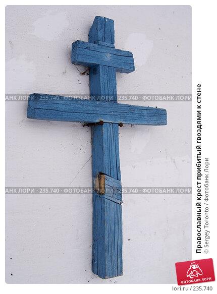 Купить «Православный крест прибитый гвоздями к стене», фото № 235740, снято 1 марта 2008 г. (c) Sergey Toronto / Фотобанк Лори