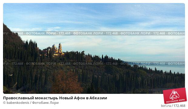 Православный монастырь Новый Афон в Абхазии, фото № 172468, снято 23 апреля 2017 г. (c) Бабенко Денис Юрьевич / Фотобанк Лори