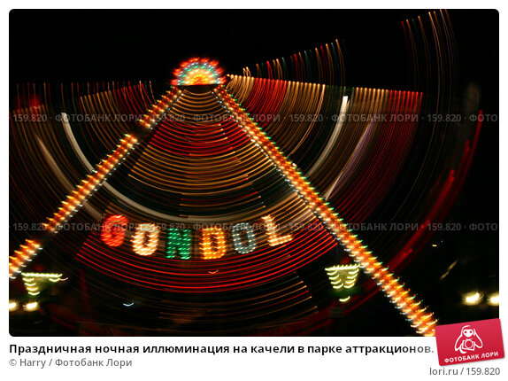Праздничная ночная иллюминация на качели в парке аттракционов. Следы разноцветных ламп на движущейся гондоле, фото № 159820, снято 11 июня 2005 г. (c) Harry / Фотобанк Лори