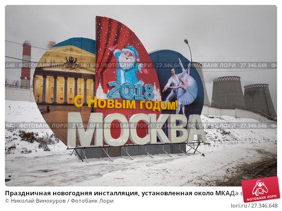 Купить «Праздничная новогодняя инсталляция, установленная около МКАДа в городе Москве, Россия», фото № 27346648, снято 9 декабря 2017 г. (c) Николай Винокуров / Фотобанк Лори