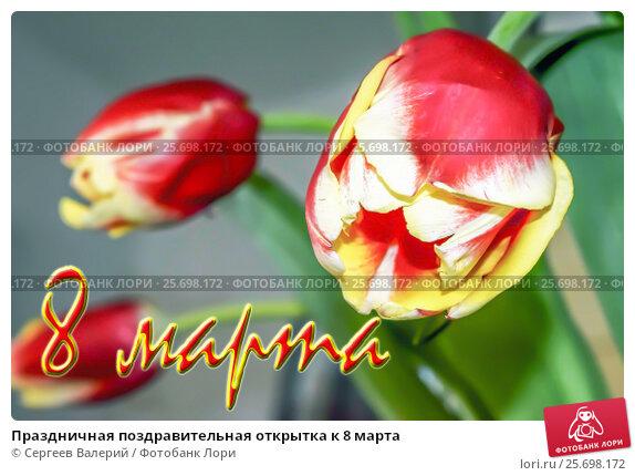 Купить «Праздничная поздравительная открытка к 8 марта», фото № 25698172, снято 8 марта 2016 г. (c) Сергеев Валерий / Фотобанк Лори