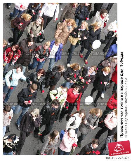 Праздничная толпа на параде Дня Победы, фото № 278376, снято 7 мая 2008 г. (c) Юлия Селезнева / Фотобанк Лори