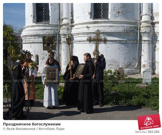 Праздничное богослужение, фото № 283260, снято 2 мая 2008 г. (c) Яков Филимонов / Фотобанк Лори