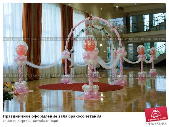 Праздничное оформление зала бракосочетания, фото № 85456, снято 14 сентября 2007 г. (c) Ильин Сергей / Фотобанк Лори