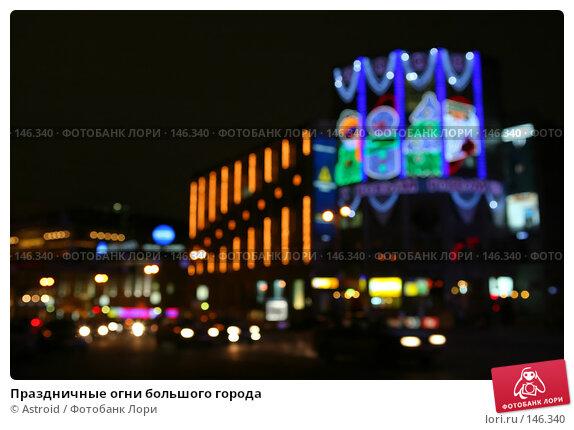 Праздничные огни большого города, фото № 146340, снято 9 декабря 2007 г. (c) Astroid / Фотобанк Лори