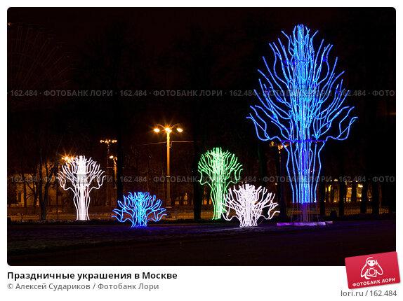 Праздничные украшения в Москве, фото № 162484, снято 26 декабря 2007 г. (c) Алексей Судариков / Фотобанк Лори