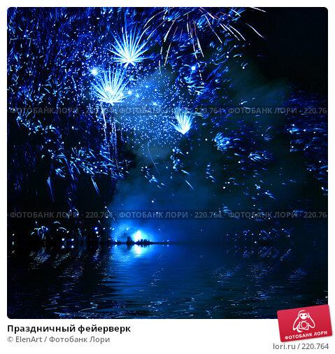 Праздничный фейерверк, иллюстрация № 220764 (c) ElenArt / Фотобанк Лори