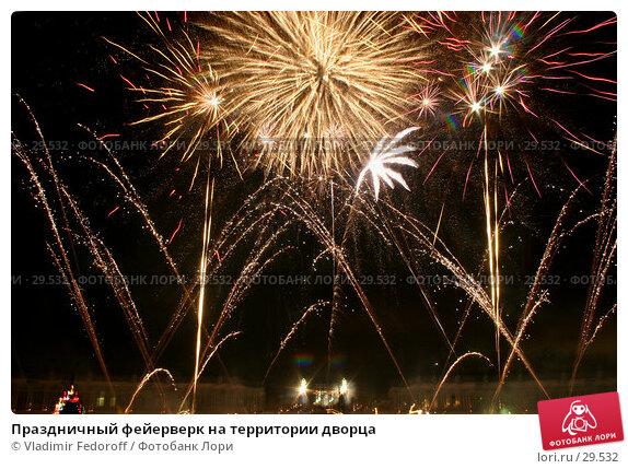 Праздничный фейерверк на территории дворца, фото № 29532, снято 28 декабря 2006 г. (c) Vladimir Fedoroff / Фотобанк Лори