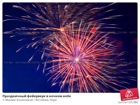 Праздничный фейерверк в ночном небе, фото № 315984, снято 30 мая 2008 г. (c) Михаил Коханчиков / Фотобанк Лори