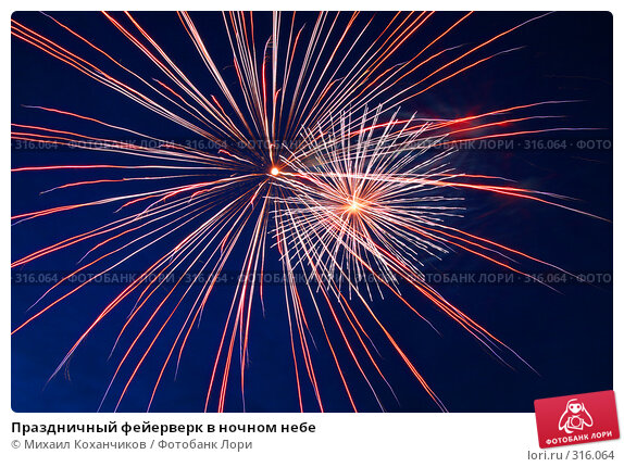 Праздничный фейерверк в ночном небе, фото № 316064, снято 30 мая 2008 г. (c) Михаил Коханчиков / Фотобанк Лори