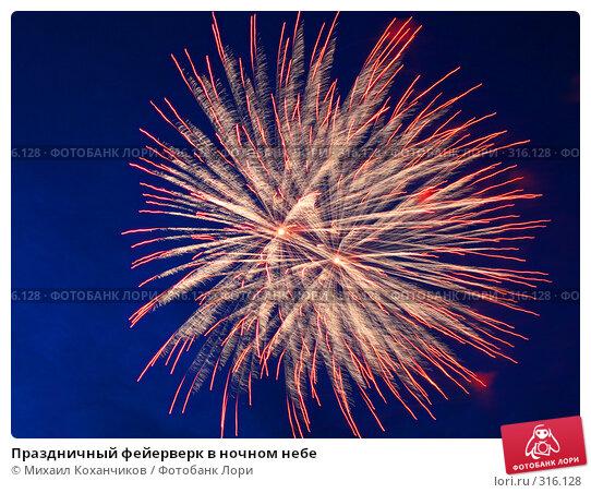 Праздничный фейерверк в ночном небе, фото № 316128, снято 30 мая 2008 г. (c) Михаил Коханчиков / Фотобанк Лори