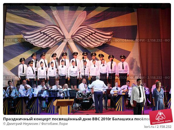 того, чтобы смотреть концерт посвящённый празднику пристав-исполнитель