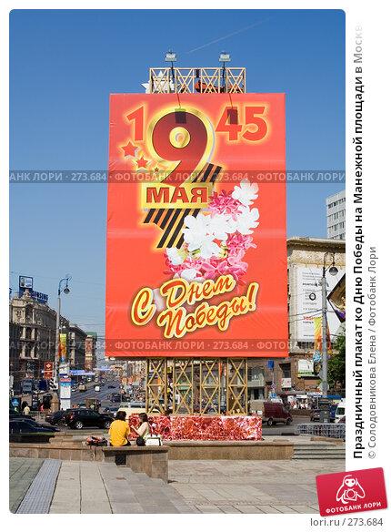 Праздничный плакат ко Дню Победы на Манежной площади в Москве крупным планом, эксклюзивное фото № 273684, снято 5 мая 2008 г. (c) Солодовникова Елена / Фотобанк Лори