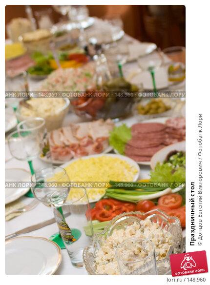Праздничный стол, фото № 148960, снято 15 декабря 2007 г. (c) Донцов Евгений Викторович / Фотобанк Лори