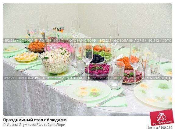 Праздничный стол с блюдами, фото № 192212, снято 23 января 2008 г. (c) Ирина Игумнова / Фотобанк Лори